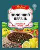 """Лимонный перец 15 г  ТМ """"Впрок"""""""