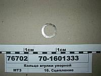 МТЗ 701601333  Кольцо втулки упорной (пр-во МТЗ)