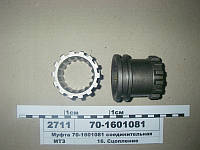 МТЗ 701601081  Муфта соединительная (пр-во МТЗ)
