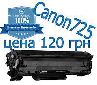 Заправка картриджa canon 725 Херсон