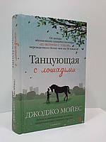 Иностранка Мойес Танцующая с лошадьми