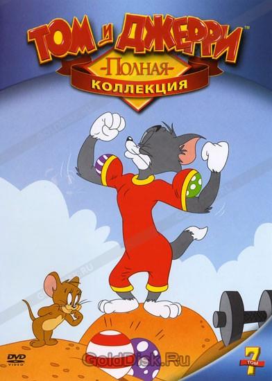 Том и Джерри: Полная коллекция. Том 7 (DVD)