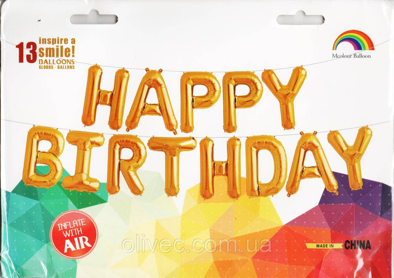 """Набор фольгированных букв """"Happy birthday"""""""