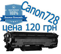 Заправка картриджa canon 728 Херсон