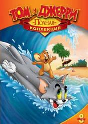 Том і Джеррі: Повна колекція. Тому 8 (DVD)