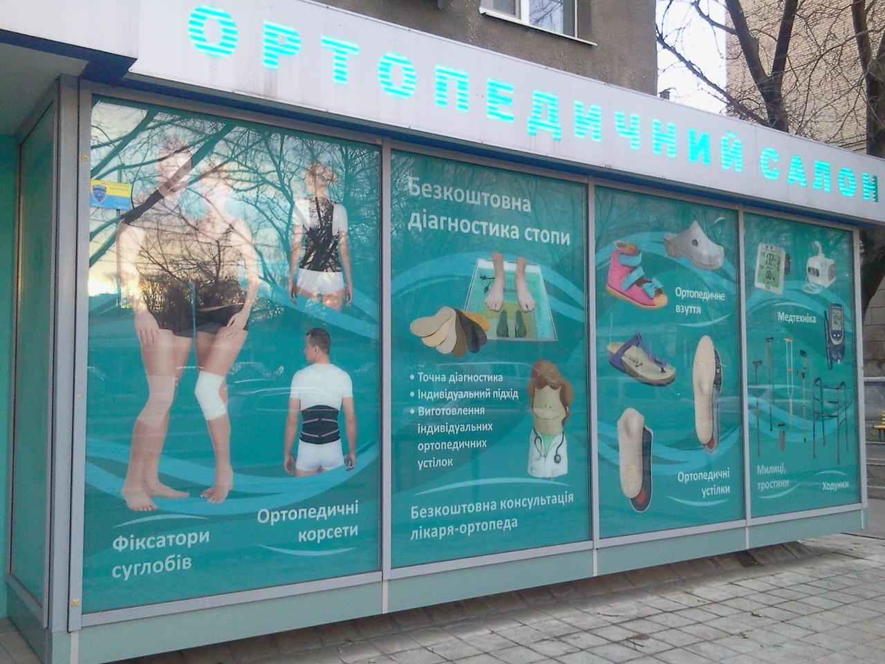 Рекламное оформление фасадов и витрин