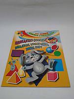 Сакцент+ Я росут я вчуся Вивчаємо форму квадрат трикутник ромб круг Книжка з наліпками для малюків