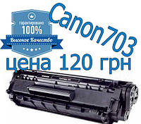 Заправка картриджa canon 703 Херсон