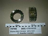 МТЗ 80С1701033  Втулка КПП вала первичного МТЗ-1221 (пр-во МТЗ)