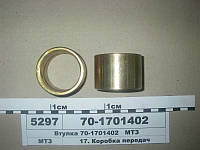 МТЗ 701701402  Втулка шестерни вала промежуточного (пр-во МТЗ)