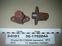 МТЗ 501702044  Втулка крышки механизма переключения передач (крышка) (пр-во МТЗ)