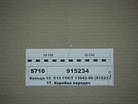 МТЗ 915234  Кольцо-15  С15 ГОСТ 13942-86 МТЗ (пр-во МТЗ)