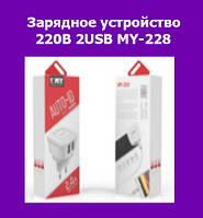 Зарядное устройство 220В 2USB MY-228