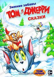 Том і Джеррі. Казки. Том 1 (DVD)