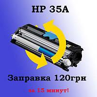 Заправка картриджa HP 35A