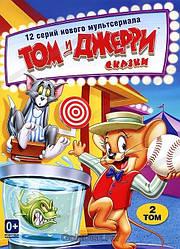 Том і Джеррі. Казки. Том 2 (DVD)
