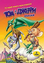 Том і Джеррі. Казки. Том 3 (DVD)