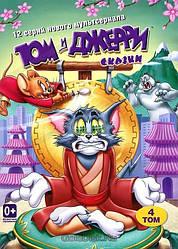 Том і Джеррі. Казки. Том 4 (DVD)