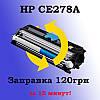 Заправка картриджa HP CE278A