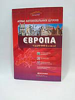 акАТЛ К Авто Європа 1:3 500+18 планів міст Атлас автошляхів