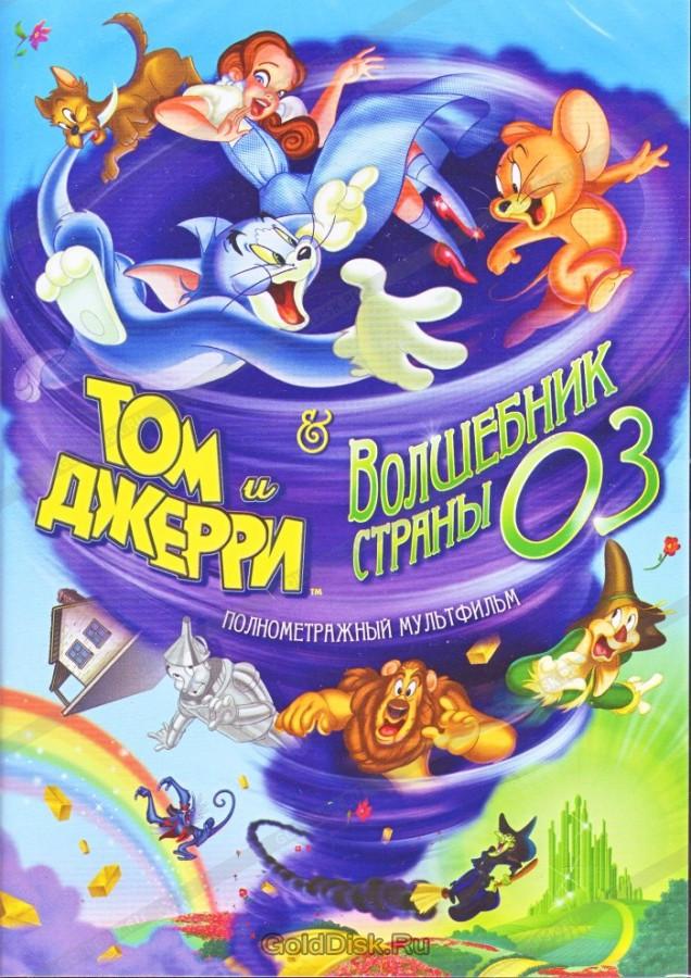Том и Джерри. Волшебник страны Оз (DVD)