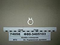 МТЗ Ф803405103  Шайба стопорная (пр-во МТЗ)
