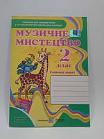 ПіП Робочий зошит Музичне мистецтво 2 клас до Аристова