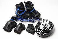 Комплект роликовые коньки+защита+шлем CARAMAN синие