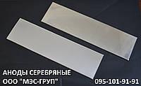 Аноды серебряные