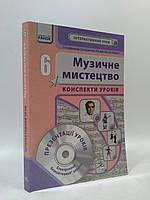 006 кл НП Ранок РУ Музичне мистецтво 006 кл +CD Інтерактивний урок Хлєбнікова