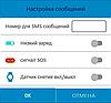 Настройка уведомлений и СМС сообщений в приложении Setracker