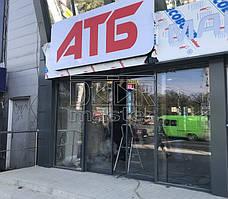 Автоматические двери Tormax WD2101, маг. АТБ №10 (г. Днепр) 04.10.2017