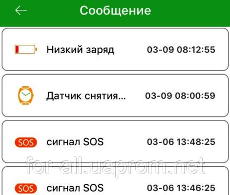 Установка уведомлений в приложении Setracker
