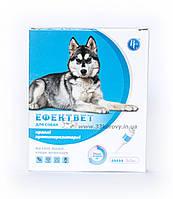 ЭФФЕКТВЕТ капли от блох и клещей для собак 10-20кг