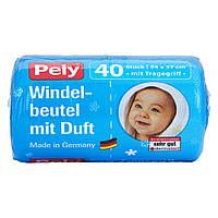 Pely Windelbeutel mit Duft - Пакеты для использованных подгузников, 40 шт