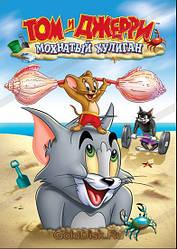 Том і Джеррі: Волохатий хуліган (DVD)