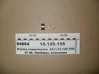МТЗ 15120155  Втулка подшипника  AZJ (15.120.155) (Искра)