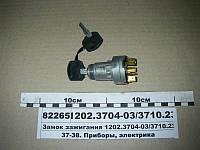 Автоарматура, С-Пб 1202370402  Замок зажигания МТЗ-80, 1221, 1521.1025. (Автоарматура, С-Пб)