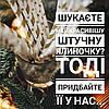 Штучні ялинки та сосни від українського виробника.