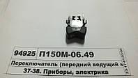 МТЗ П150М0649  Переключатель (передний ведущий мост МТЗ)