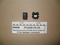 МТЗ П150М2552  Переключатель (рабочие фары)