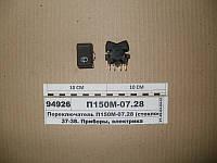 МТЗ П150М0728  Переключатель (стеклоомыватель стеклоочиститель МТЗ)