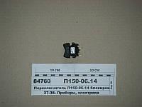 МТЗ П150М0614  Переключатель П150М-06.14 (блокировки межколёсного диф-ла)