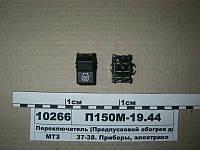МТЗ П150М1944  Переключатель П150М-19.44 (Предпусковой обогрев двигателя МТЗ)