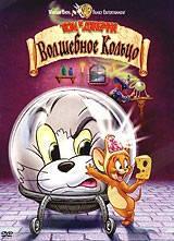 Том і Джеррі. Чарівне кільце (DVD)