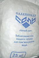 Соль таблетированная Славянск