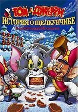 Том і Джеррі. Історія про Лускунчика (DVD)