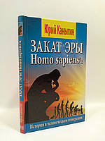 Арий Каныгин Закат Эры Homo sapiensa