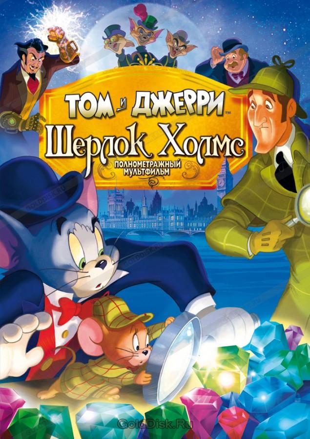 Том и Джерри. Шерлок Холмс (DVD)