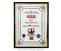 Рамка А4, фоторамка 21*30, для сертифікатів, для дипломів 1415-37